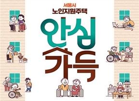 [포토]서울시, 노인지원주택 '안심가득' 올해 90가구 첫 공급