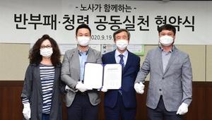 [포토]한국마사회 노·사, '반부패·청렴 공동실천 협약' 체결