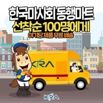 [포토]한국마사회, 동행마트·동반성장 캠페인 진행