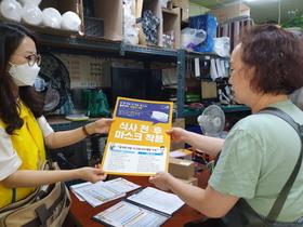[NSP PHOTO]시흥시, 추석 전 음식점 500여 개소 수기명부 서식 제공