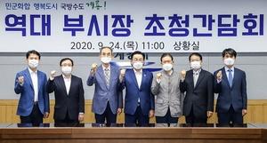 [NSP PHOTO]계룡시, 역대 부시장 초청 간담회 개최