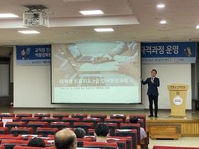 [NSP PHOTO]군산대, 교직원 대상 대학생 진로지도 강사과정 운영
