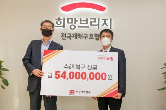 박종석 우정사업본부장(오른쪽), 송필호 희망브리지 전국재해구호협회장 (사진 = 우정사업본부 제공)