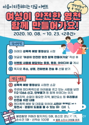 경북 영천시가 영천경찰서와 함께 성폭력 예방을 위한 온택트 캠페인을 오는 23일까지 진행한다. 온택트 캠페인 안내문 (사진 = 영천시)