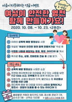 [NSP PHOTO]영천시, 民·警 성폭력 예방 온택트 캠페인 진행