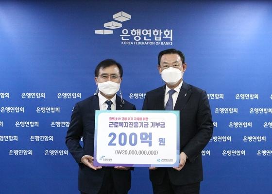 김태영 은행연합회 회장(오른쪽)과 강순희 근로복지공단 이사장(왼쪽)이 기부금 전달식 후 기념촬영을 하고 있다. (사진 = 은행연합회 제공)