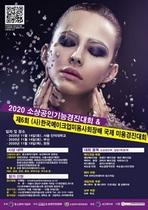 한국메이크업미용사회, '2020 소상공인 기능경진대회' 개최