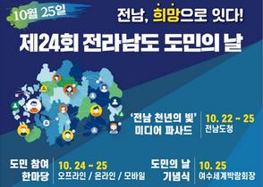[포토]전남도, '도민의 날' 기념행사 도청·여수세계박람회장서 개최