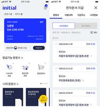 [포토]SKT·행안부, '이니셜' 앱 기반 전자증명서 발급·유통 서비스 출시