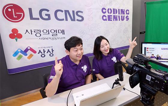 (사진 = LG CNS)