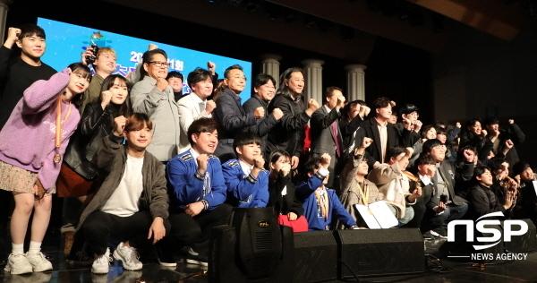 제1회 청춘대학가요제에 참가한 전국 대학생들이 화이팅을 외치고 있다. (사진 = 아르미청소년문화재단 대구경북지부)