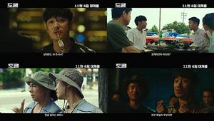 '도굴' 11월 4일 개봉…메인예고편과 포스터 공개...
