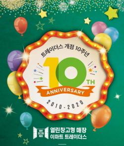 10주년 기념 로고 (사진 = 신세계그룹 제공)