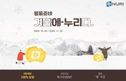 겨울대비 이벤트 및 할인특가 진행 (사진 = 에누리 가격비교 제공)