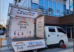 [NSP PHOTO]서울 양천구, 10월 마지막 주간 '게릴라 버스킹' 공연 실시