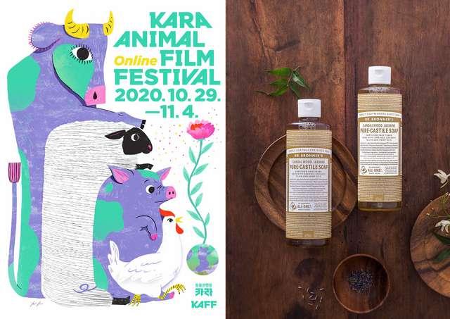 3회 카라 동물영화제 포스터와 닥터 브로너스 샌달우드 자스민 퓨어 캐스틸 솝