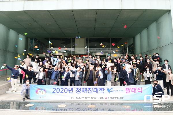 대구보건대학교 국제교류원은 지난 28일 오전 10시 30분 대구보건대학교 본관 앞 광장에서 발대식 참가자들이 종이비행기 날리기 이벤트에 참가하고 있다.