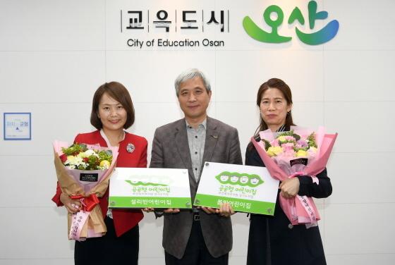 공공형어린이집 지정식에서 곽상욱 오산시장(가운데)과 어린이집 원장들이 기념촬영을 하고 있다. (사진 = 오산시)