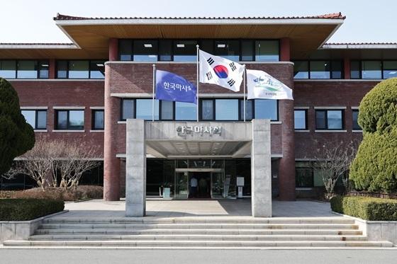 한국마사회 본관