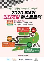 [NSP PHOTO]SBA, 11월 24일까지 제4회 인디게임 패스트트랙 참가기업 모집