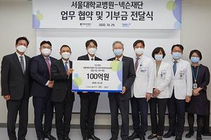 [NSP PHOTO]넥슨재단, 독립형 어린이 완화의료센터 건립 위해 서울대병원에 100억원 기부
