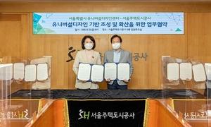 [NSP PHOTO]SH공사·서울시, '유니버설디자인 생활에디터 전문가 과정' 공동개발