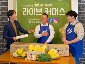[NSP PHOTO]오산오색시장, 홈쇼핑 하듯 집에서 '김장' 재료 주문하세요