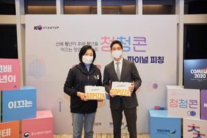 [NSP PHOTO]고피자 임재원 대표,  청청콘 파이널 피칭 참석