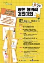 [NSP PHOTO]서울시 양천구, '집콕 양천 창의력 경진대회' 개최
