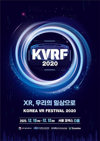 (사진 = 코리아 VR 페스티벌 2020)