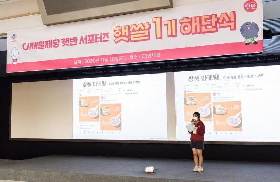 서포터즈 햇쌀 1기 해단식 (사진 = CJ제일제당)