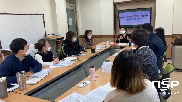 영천Wee센터가 25~26일 실시한 상담 슈퍼비전 장면 (사진 = 영천교육지원청)