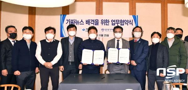 경상북도와 한국기자협회는 지난 25일 서울에서 간담회를 가지고 가짜뉴스 배격을 위한 업무협약을 체결했다 (사진 = 경상북도)