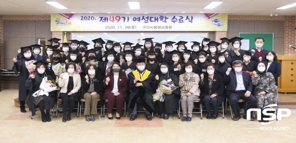 구미시는 26일 구미시평생교육원에서 여성대학 수강생 등 60여명이 참석한 가운데 2020년 제49기 구미시여성대학 수료식을 개최했다. (사진 = 구미시)