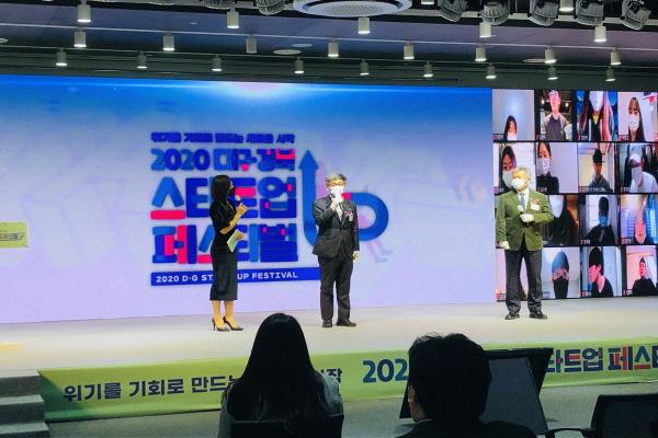 지난 23일 2020 대구·경북 스타트업 페스티벌 개막식에서 김한식 대구경북지방중소벤처기업청장(가운데)과 김상호 대구대 총장(오른쪽)이 인사말을 하고 있다 (사진 = 대구대학교)