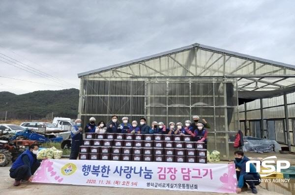 바르게살기운동 영덕군협의회가 지난 26일 연말을 맞아 어려운 이웃들에게 김장 400포기를 전달했다 (사진 = 영덕군)