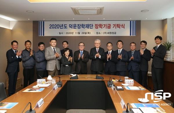 지난 26일 계명대학교와 세원그룹은 지역인재 육성을 위한 산학협력 협약을 체결했다. (사진 = 계명대학교)