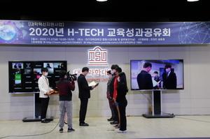 [NSP PHOTO]대구과학대, 2020년 H-TECH 교육성과 공유회 개최