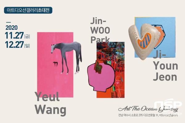여수 아트디오션 갤러리에서 왕 열, 전지연, 박진우 작가의 작품을 감상할 수 있는 전시회가 열린다. (사진 = 디오션리조트)