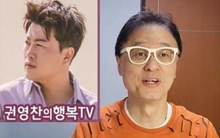 (사진 = 권영찬 행복TV 캡처)