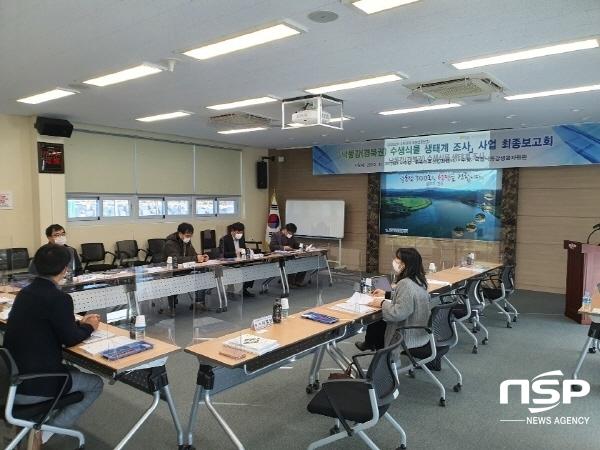 경북도는 수생식물 자원화·산업화 활용을 위한 낙동강 수생식물 생태계 조사 연구용역 최종보고회를 가졌다. (사진 = 경상북도)