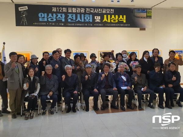포항시가 주최하고 한국사진작가협회 포항지부가 주관한 제12회 포항관광사진 전국공모전 시상식 및 전시회가 지난 27일부터 30일까지 포항문화예술회관 1층 전시장에서 열렸다 (사진 = 포항시)
