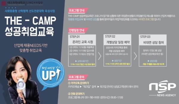 대구과학대학교 LINC+사업단 THE-CAMP 성공 취업교육 포스터 (사진 = 대구과학대학교)