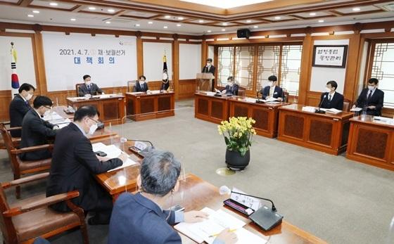 내년 4·7 재·보궐선거 대책회의 모습 (사진 = 중앙선관위)