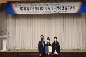 [NSP PHOTO]경북교육청, 제2회 청소년 사회참여활동 발표대회