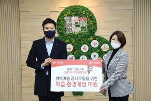 [NSP PHOTO]OK금융그룹, 취약계층 꿈나무 위한 '소가구 키트' 전달...