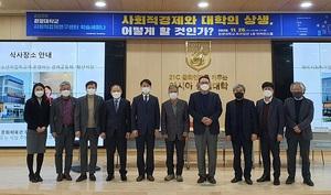 [포토]원광대, 사회적경제와 대학의 상생 위한 지역교류회 진행
