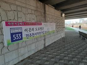 [포토]전주시, 하천변 자전거길 7개소에 도로명주소 부여