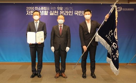 서울 중구 한국프레스센터에서 열린 2020 친환경기술진흥 및 소비촉진 유공 시상식에서 정상혁 신한은행 상무(왼쪽)와 황석태 환경부 생활환경정책실장(가운데)이 기념 촬영을 하고 있다. (사진 = 신한은행 제공)