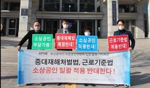 [NSP PHOTO]부산 소공연, 중대재해기업처벌법 소상공인 적용 반대